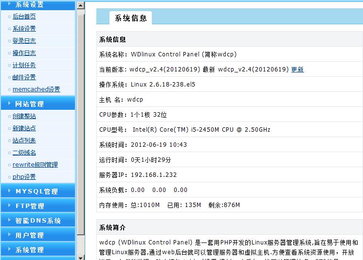 wdcp-2.4_20120619104401.png