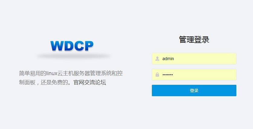 wdcp_v3.2.15版本及新主题发布(20171022更新)